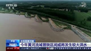 水利部黄河委:2021年黄河流域晋陕区间或将发生较大洪水