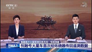 祝融号火星车首次经环绕器传回遥测数据