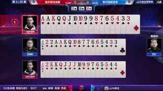 JJ斗地主冠军杯S2总决赛_20210510_八强赛1-1重庆银河战舰VS四川海绵宝宝