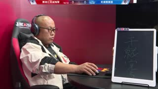 B组5-2黑龙江真诚海军VS天津菁英荟