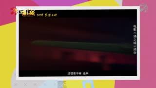 扒分饱焦点:龚俊拍新剧坐地铁被偶遇《指环王:王者无敌》中国重映