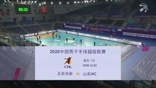 2021手超联赛第一阶段:北京-山东