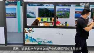 """2021年""""中国旅游日""""聚焦推动旅游业复苏"""