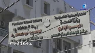 全球连线|以军轰炸致加沙唯一新冠病毒检测实验室严重受损