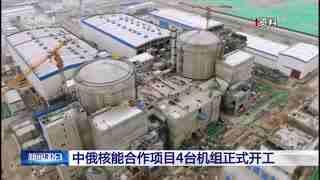 中俄核能合作项目4台机组正式开工