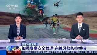 国家体育总局:加强赛事安全管理 完善风险防控举措