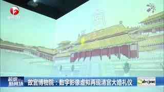 故宫博物院:数字影像虚拟再现清宫大婚礼仪