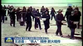 """王进喜:""""铁人""""精神 薪火相传"""