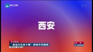"""今日快讯 """"亚运文化走十城""""活动5月30日启动"""