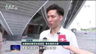推广三大文化IP 亚运文化走十城活动启幕