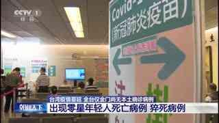 台湾疫情蔓延 全台仅金门尚无本土确诊病例