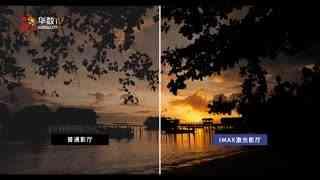 浙江首家IMAX激光影院落地宁波 沉浸感强颠覆观影体验