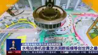 白鹤滩水电站大坝5月31日全线浇筑到顶