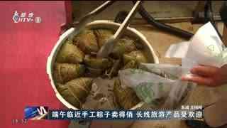 端午临近手工粽子卖得俏 长线旅游产品受欢迎