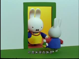 米菲 第4季:3D动画米菲和朋友们 第10集
