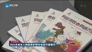 今日快讯 2021未成年人网络保护研讨会在宁波举行