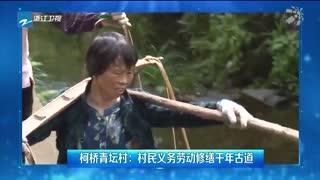 柯桥青坛村:村民义务劳动修缮千年古道