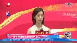"""文娱新天地_20210602_""""《光荣与梦想》光影党课行""""走进复旦大学"""