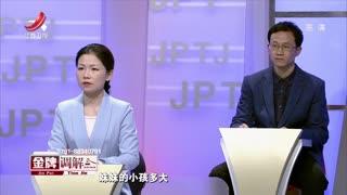 """金牌调解_20210602_""""双标""""妻子"""