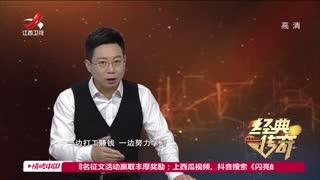 经典传奇_20210603_请记住他的名字 拯救50万中国人的特殊党员马海德