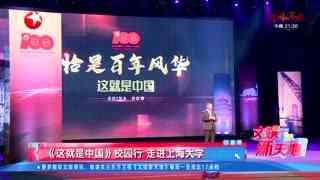 """文娱新天地_20210604_""""建党百年""""优秀电影展播节选"""