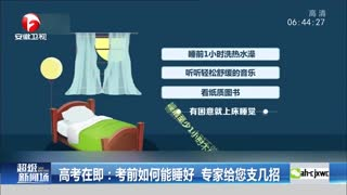 高考在即:考前如何能睡好 专家给您支几招