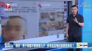 南京:男子离婚不要患癌儿子 多年后反悔还能要回来吗?