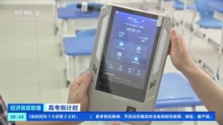 """北京:2021年高考考生首次采用""""刷脸""""进考场"""
