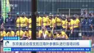 东京奥运会首支抵日海外参赛队进行首场训练