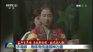 许海峰:用体育传递精神力量