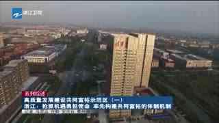 浙江:抢抓机遇勇担使命 率先构建共同富裕的体制机制