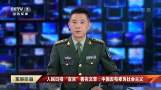 """人民日报""""宣言""""署名文章:中国没有辜负社会主义"""