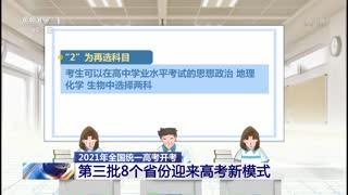 第三批8个省份迎来高考新模式