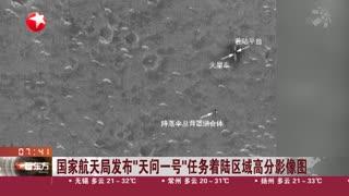 """国家航天局发布""""天问一号""""任务着陆区域高分影像图"""