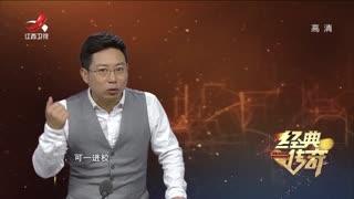 经典传奇_20210608_蓝天玫瑰 中国首批女飞行员传奇