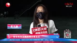 文娱新天地_20210608_第三站!《这就是中国》走进上海交通大学