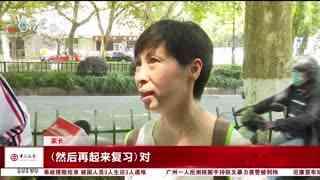 杭州新闻60分_20210608_杭州新闻60分(06月08日)