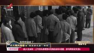 """经典传奇_20210609_小人物大传奇 """"燕京第九景""""传奇"""