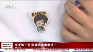 杭州新闻60分_20210609_杭州新闻60分(06月09日)