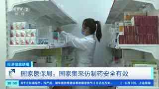 国家医保局:国家集采仿制药安全有效