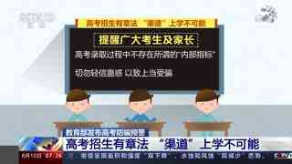 教育部发布高考防骗预警