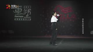 李斯丹妮黑白造型酷帅利落 舞台唱跳嗨翻全场