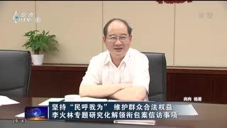 杭州新闻联播_20210610_自查 督导双管齐下 为杭州平台经济体检把脉开方