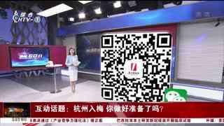 杭州新闻60分_20210610_杭州新闻60分(06月10日)