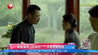 """文娱新天地_20210610_谁能摘得""""白玉兰""""?评委独家预测"""