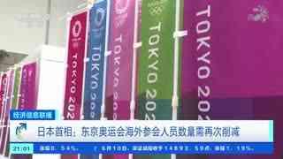 日本首相:东京奥运会海外参会人员数量需再次削减