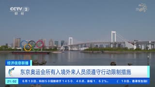 东京奥运会所有入境外来人员须遵守行动限制措施