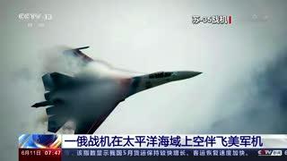 一俄战机在太平洋海域上空伴飞美军机