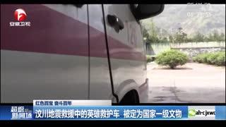 红色百宝 奋斗百年:汶川地震救援中的英雄救护车 被定为国家一级文物