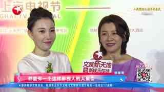 """文娱新天地_20210611_出发""""白玉兰""""!演员们心情复杂"""